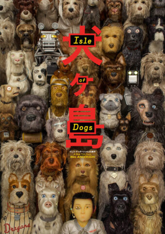 Isle of Dogs movie poster presenting many dogs and an asian boy.